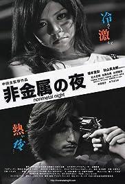 Hikinzoku no yoru Poster