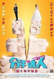 Fen Shou Da Ren Poster