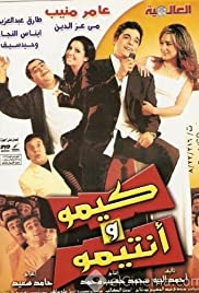 Kimo wa antimo Poster