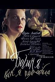 Boginya: kak ya polyubila(2004) Poster - Movie Forum, Cast, Reviews