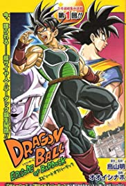 Dragon Ball: Episode of Bardock Poster