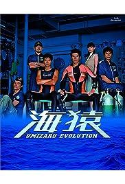 Watch Movie Umizaru (2004)