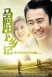 Ma Xiangyang xia xiang ji Poster