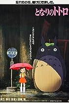 My Neighbor Totoro (1988) Poster