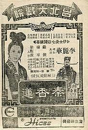 Qin Xiang Lian Poster