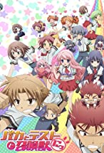 Primary image for Baka and Test: Summon the Beasts