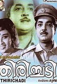 Thirichadi Poster