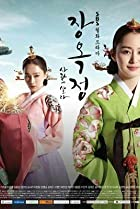 Image of Jang Ok-jung, Living by Love