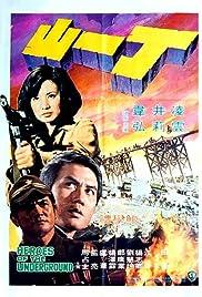 Ding Yi Shan Poster
