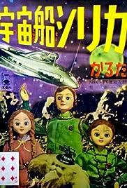 Uchûsen Shirika Poster