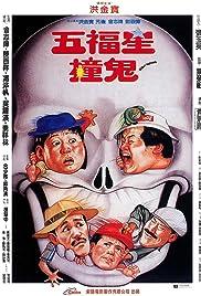 Wu fu xing chuang gui(1992) Poster - Movie Forum, Cast, Reviews