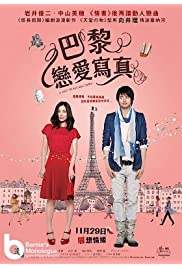 Watch Movie I Have to Buy New Shoes (2012)