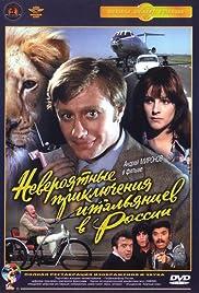 Neveroyatnye priklyucheniya italyantsev v Rossii Poster