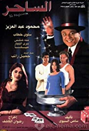 Al-saher(2001) Poster - Movie Forum, Cast, Reviews
