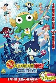 Chougekijouban Keroro Gunsou 2: Shinkai no purinsesu de arimasu! Poster