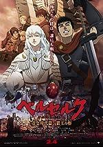 Berserk The Golden Age Arc I The Egg of the King(2012)