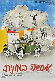 Ma'aseh B'Monit Poster
