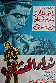 Nida al'ushshaq Poster