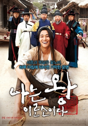 Nonton I Am a King (2012) Film Subtitle Indonesia Streaming Movie Download