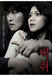 Watch Movie Thirst (2009)