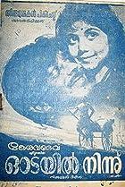 Image of Odeyil Ninnu