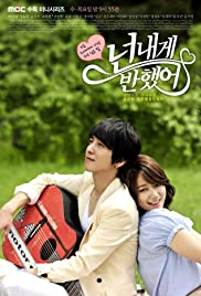 Heartstrings (2011) | END