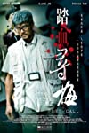 China 3D unveils $13m crime thriller 'The Death Notice'