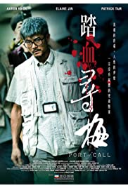 Nonton Film Port of Call (2015)