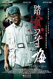Daap hyut cam mui(2015) Poster - Movie Forum, Cast, Reviews