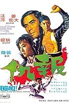 Vengeance (1970) Poster