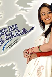 Chand Ke Paar Chalo Poster