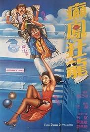 Dian feng kuang long Poster