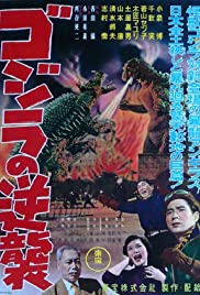 Godzilla Raids Again (1955) Poster - Movie Forum, Cast, Reviews