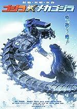 Godzilla Against MechaGodzilla(2002)