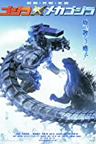 Image of Godzilla Against MechaGodzilla