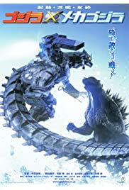 Watch Movie Godzilla Against MechaGodzilla (2002)