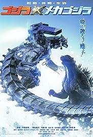 Gojira X Mekagojira2002 Poster