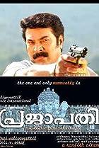 Prajapathi (2006) Poster