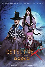 Detective K: Secret of the Living Dead (HC-ESubs)