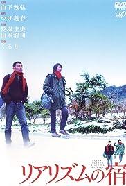 Riarizumu no yado(2003) Poster - Movie Forum, Cast, Reviews