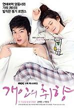 Gae-in-eui chwi-hyang