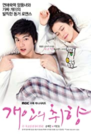 Gae-in-eui chwi-hyang Poster - TV Show Forum, Cast, Reviews