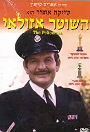 The Policeman (1971) Poster - Movie Forum, Cast, Reviews