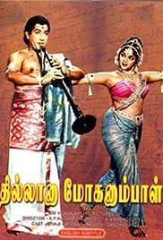 Thillana Mohanambal Poster