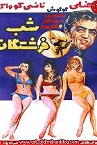 Shab-e-fereshtegan (1968) Poster