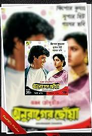 Anurager Choa Poster