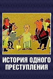 Istoriya odnogo prestupleniya Poster