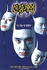 Shinjang gaeub Poster