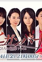 Higanbana: Onnatachi no Hanzai File