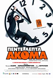 Pente lepta akoma (2006) Poster - Movie Forum, Cast, Reviews